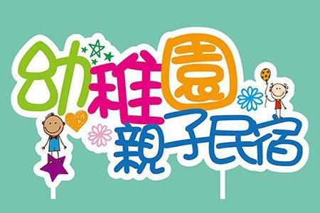 花蓮民宿-幼稚園親子民宿