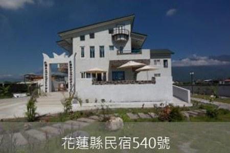 花蓮民宿-洄瀾灣
