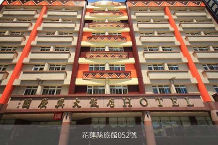 花蓮民宿-國廣興大飯店(國興店)