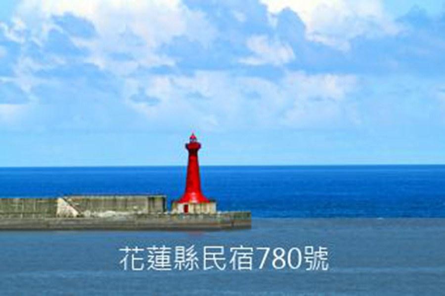 花蓮民宿-36號燈塔