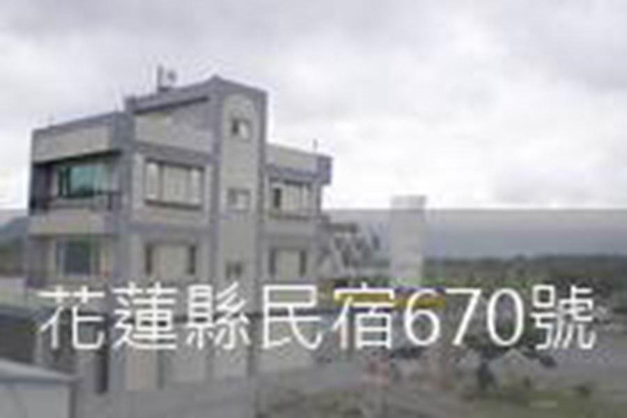 花蓮民宿-花東縱谷
