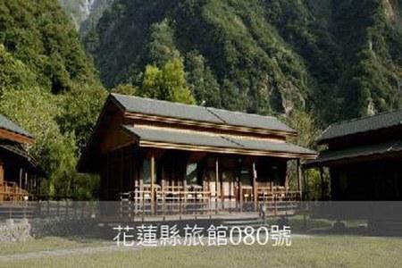 花蓮民宿-德魯固山月村