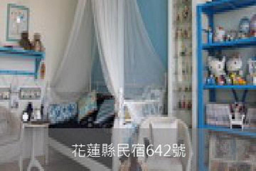 花蓮民宿-晶藍色美人魚