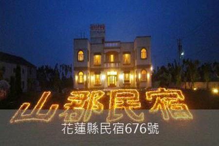 花蓮民宿-山郡
