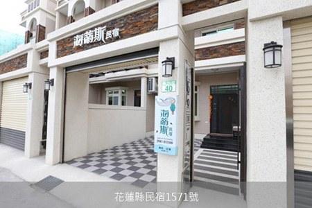 花蓮民宿-海蒂斯民宿