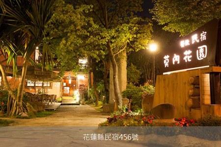 花蓮民宿-莫內花園