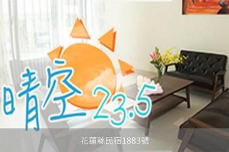 花蓮民宿-晴空23.5