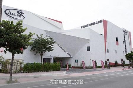 花蓮民宿-歐遊國際精品旅館