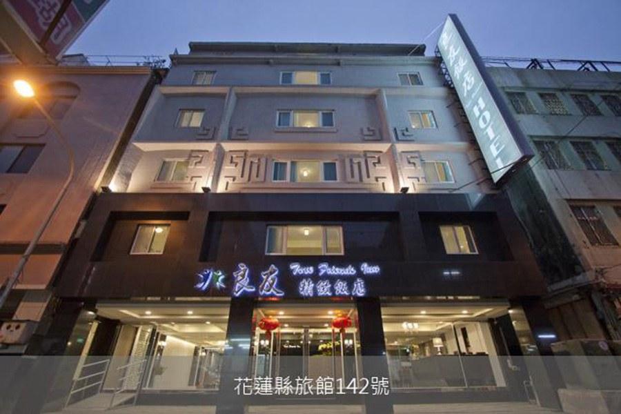 花蓮民宿-良友精緻飯店