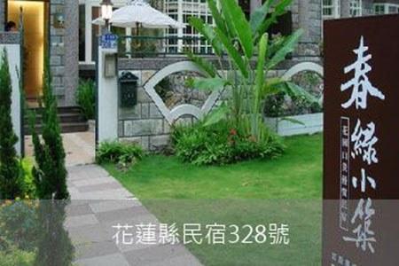 花蓮民宿-春綠小築