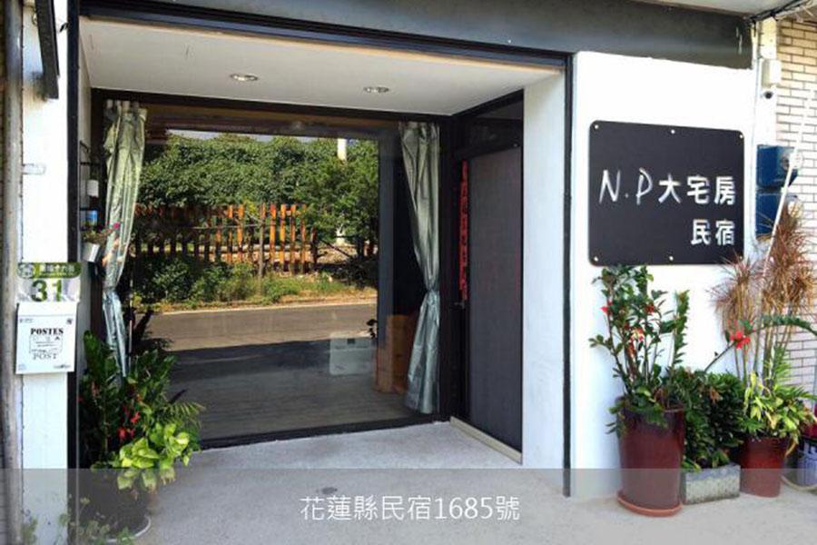 花蓮民宿-NP大宅房