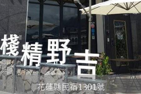 花蓮民宿-吉野精棧