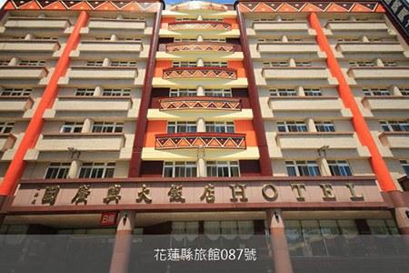 花蓮民宿-國廣興大飯店