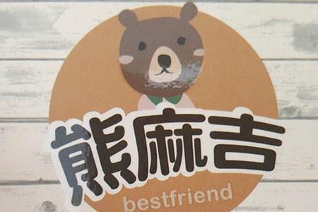 花蓮民宿-熊麻吉