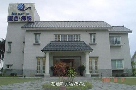 花蓮民宿-藍色‧海悅