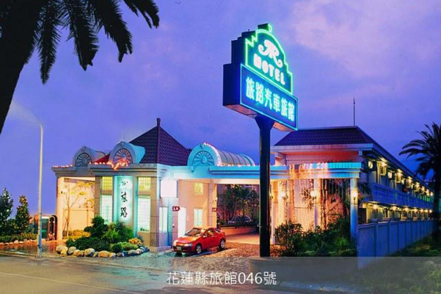花蓮民宿-旅路商務汽車旅館