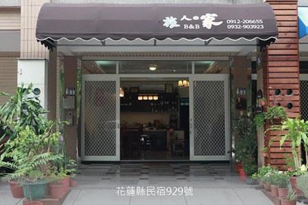花蓮民宿-旅人の家