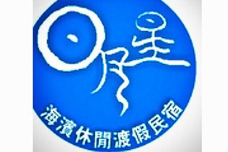花蓮民宿-七星潭日月星海濱渡假休閒民宿