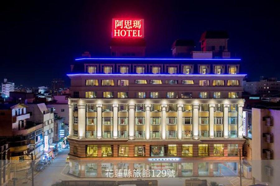 花蓮民宿-阿思瑪麗景大飯店