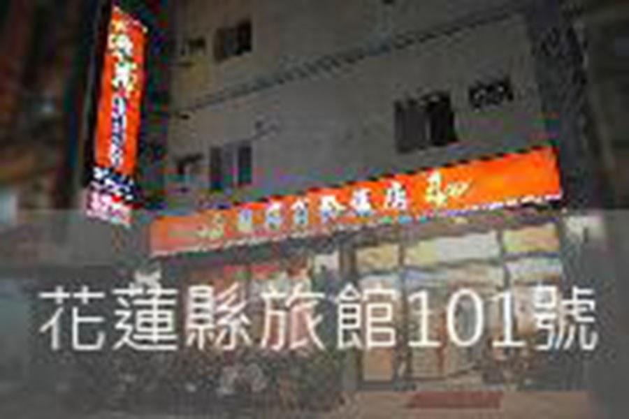 花蓮民宿-龍興商務旅店