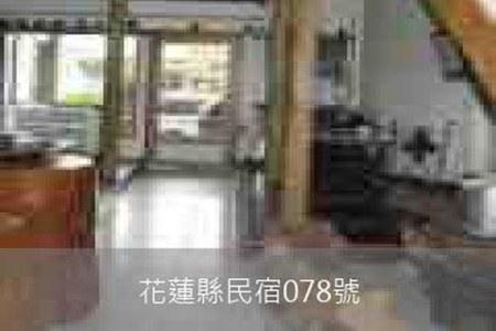 花蓮民宿-太魯閣藝術民宿