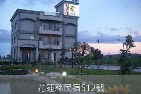 花蓮民宿-石頭的家