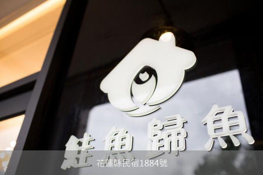 花蓮民宿-鮭魚歸魚