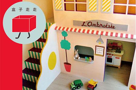 台南北區民宿-盒子走走親子套房