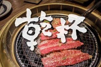 台南燒肉店推薦