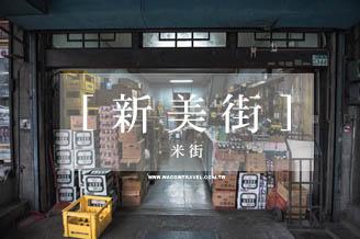 台南新美街-米街