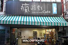 [台南桌遊]瘋殺時間的好地方Part 3! 遊戲咖啡館