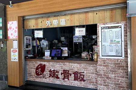 台南美食-禾記嫩骨飯