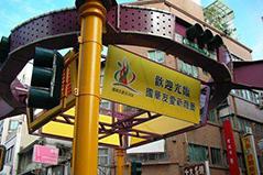 台南國華友愛商圈