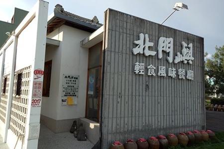 台南美食-北門嶼輕食風味餐廳