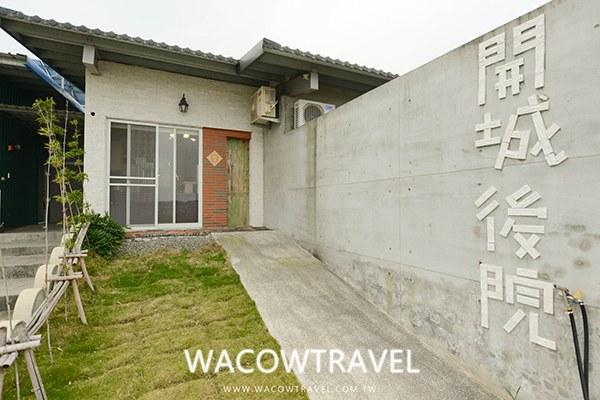 台南永康區民宿-開城後院