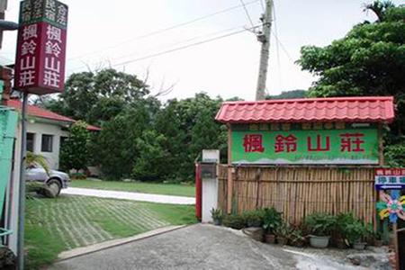 台南合法民宿-楓鈴山莊