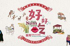 臺灣飲食文化特展
