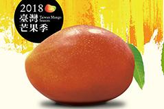 台南國際芒果節