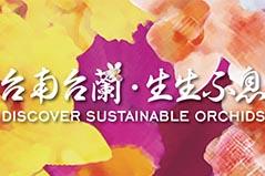 台南旅遊推薦