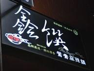 鑫饌鴛鴦麻辣火鍋