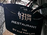 H.G好擠 Restaurant