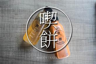 台南美食推薦