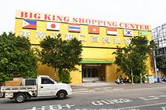 東南亞進口百貨批發超市