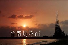 台南推出不膩影片宣傳夏季觀光 上網留言分享抽好禮