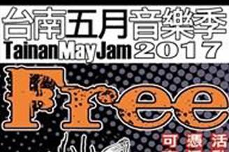 台南五月音樂季