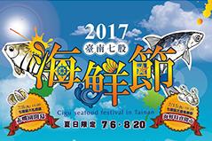 2017臺南七股海鮮節