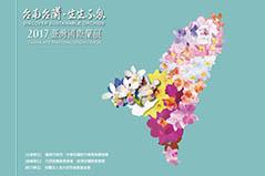 2017台南國際蘭展