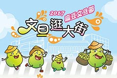 2017麻豆文旦節 文旦逛大街
