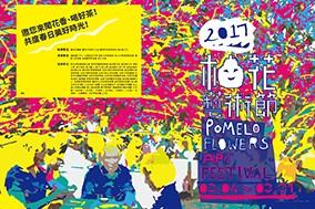 2017柚花藝術節