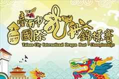 2017臺南市國際龍舟錦標賽 台南端午節連假何處去?